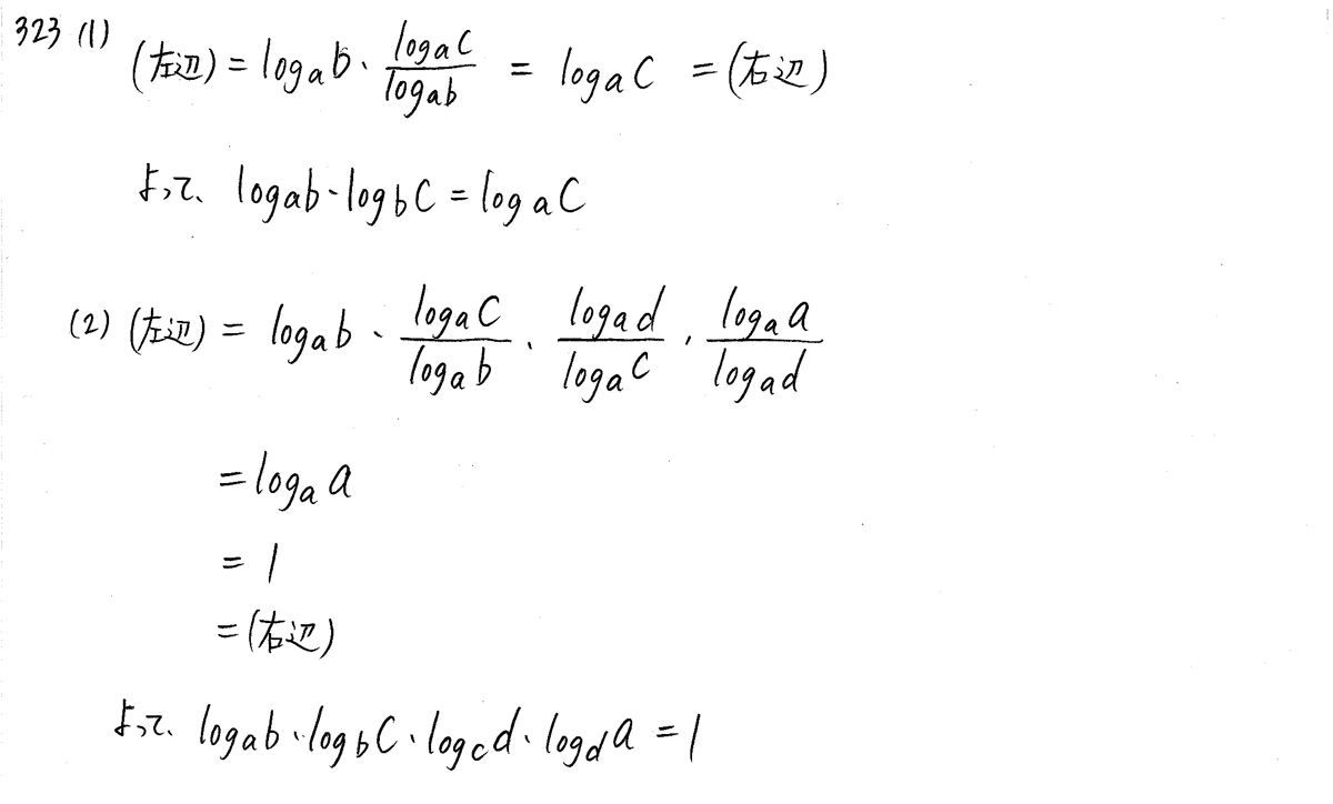 3TRIAL数学2-323解答