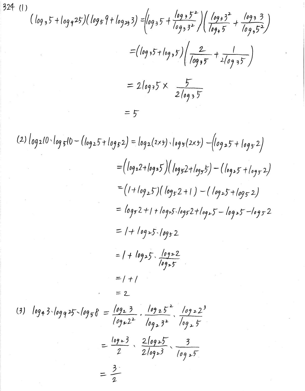 3TRIAL数学2-324解答