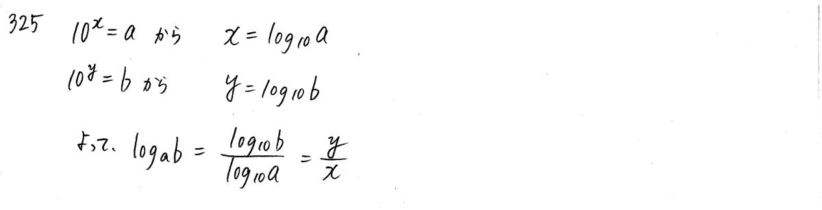 3TRIAL数学2-325解答