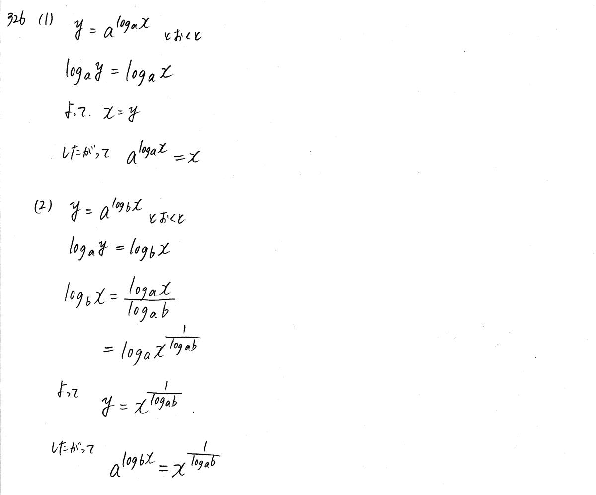 3TRIAL数学2-326解答