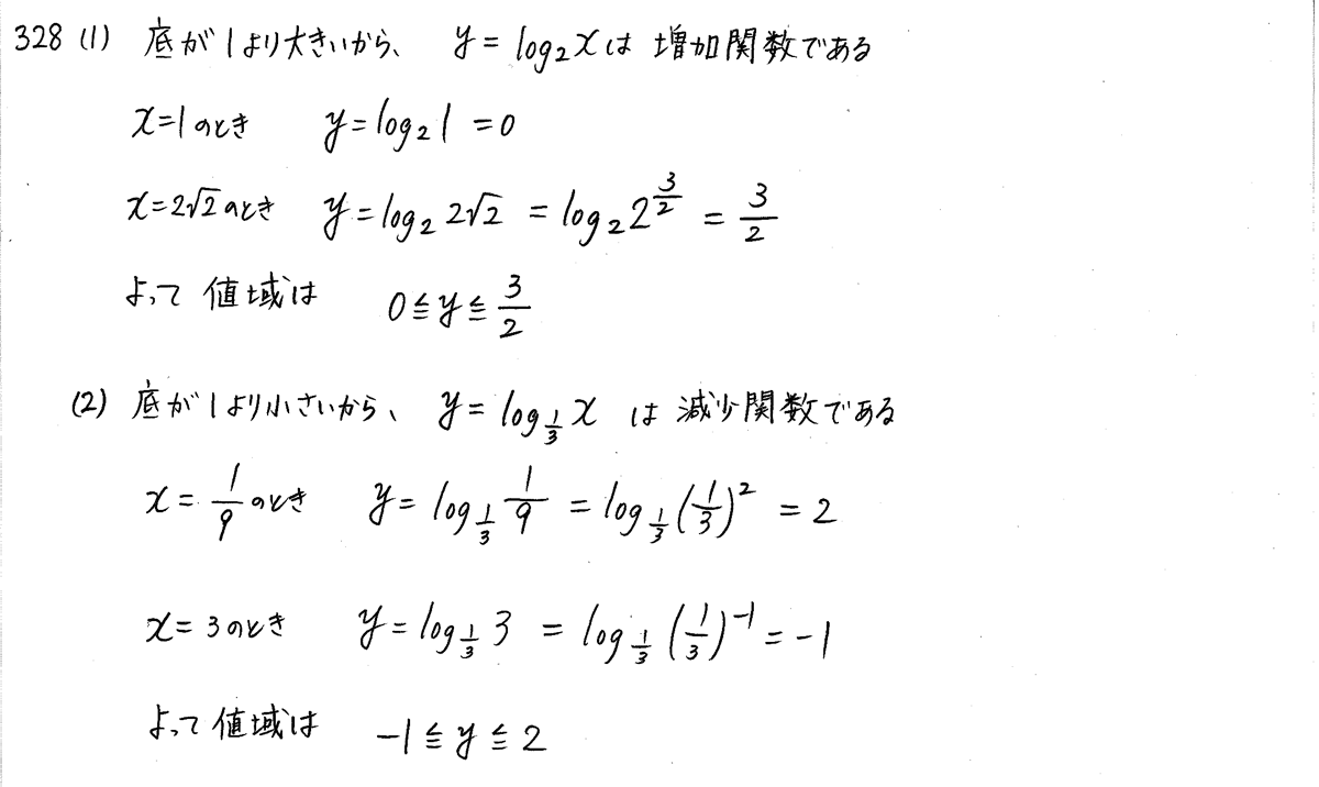 3TRIAL数学2-328解答