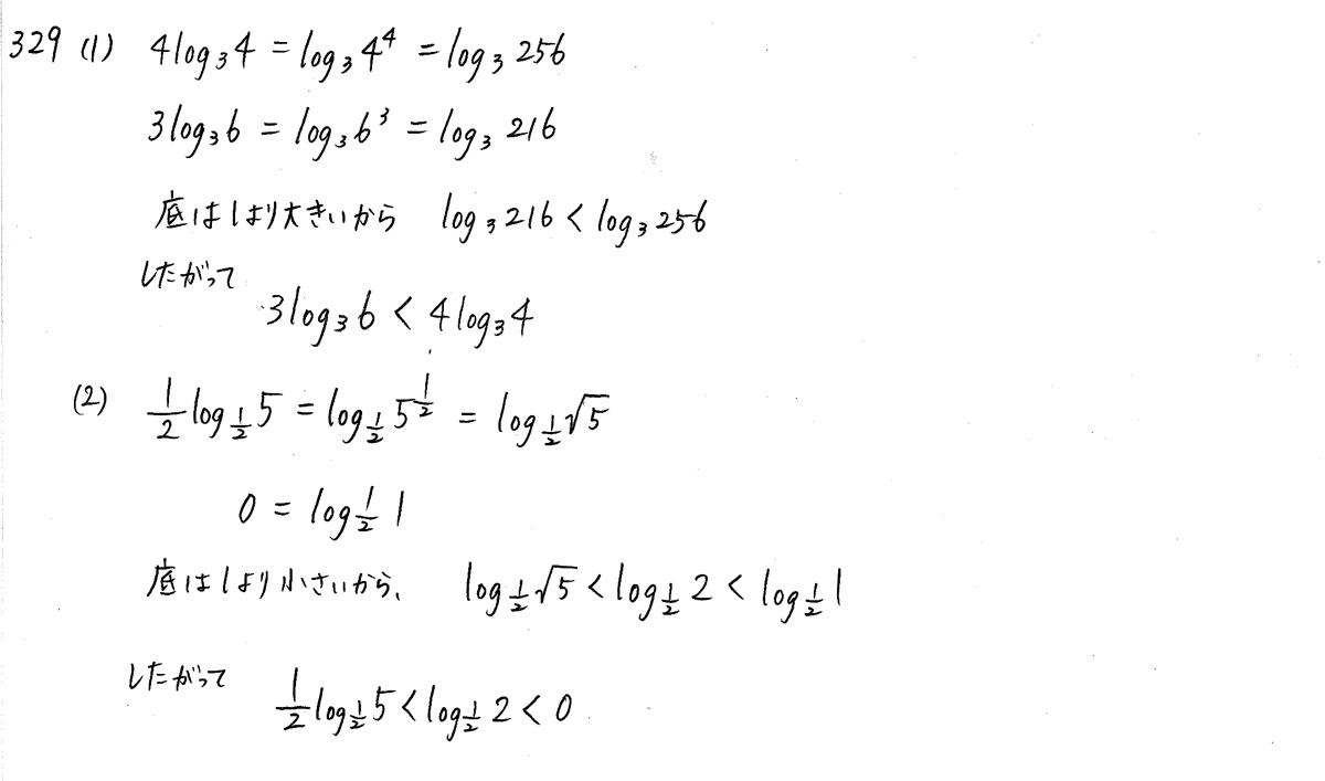 3TRIAL数学2-329解答