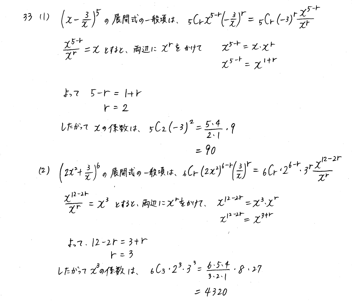 3TRIAL数学2-33解答
