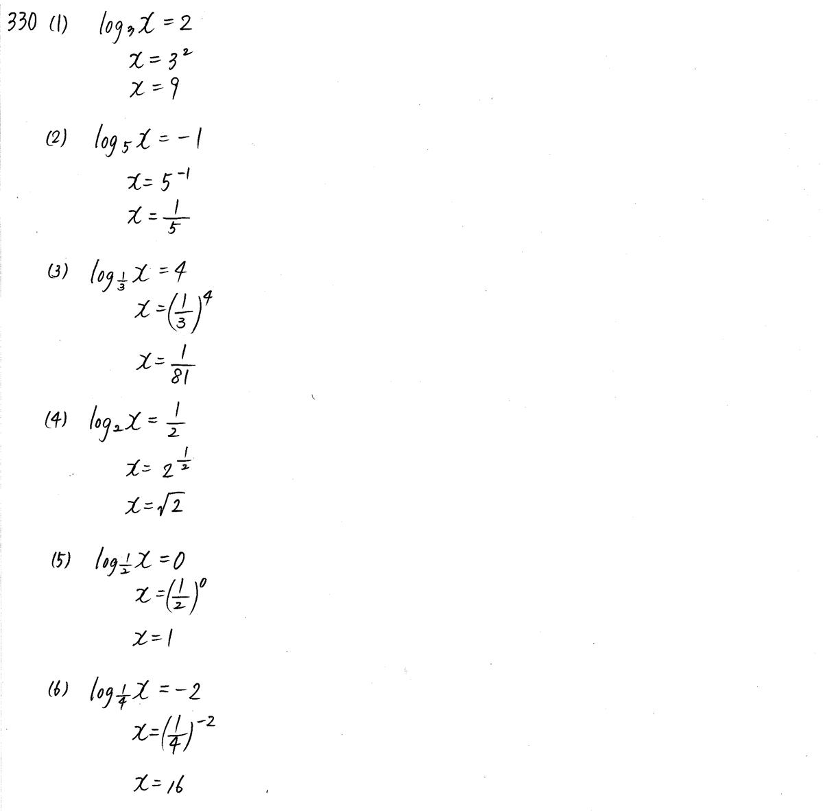 3TRIAL数学2-330解答