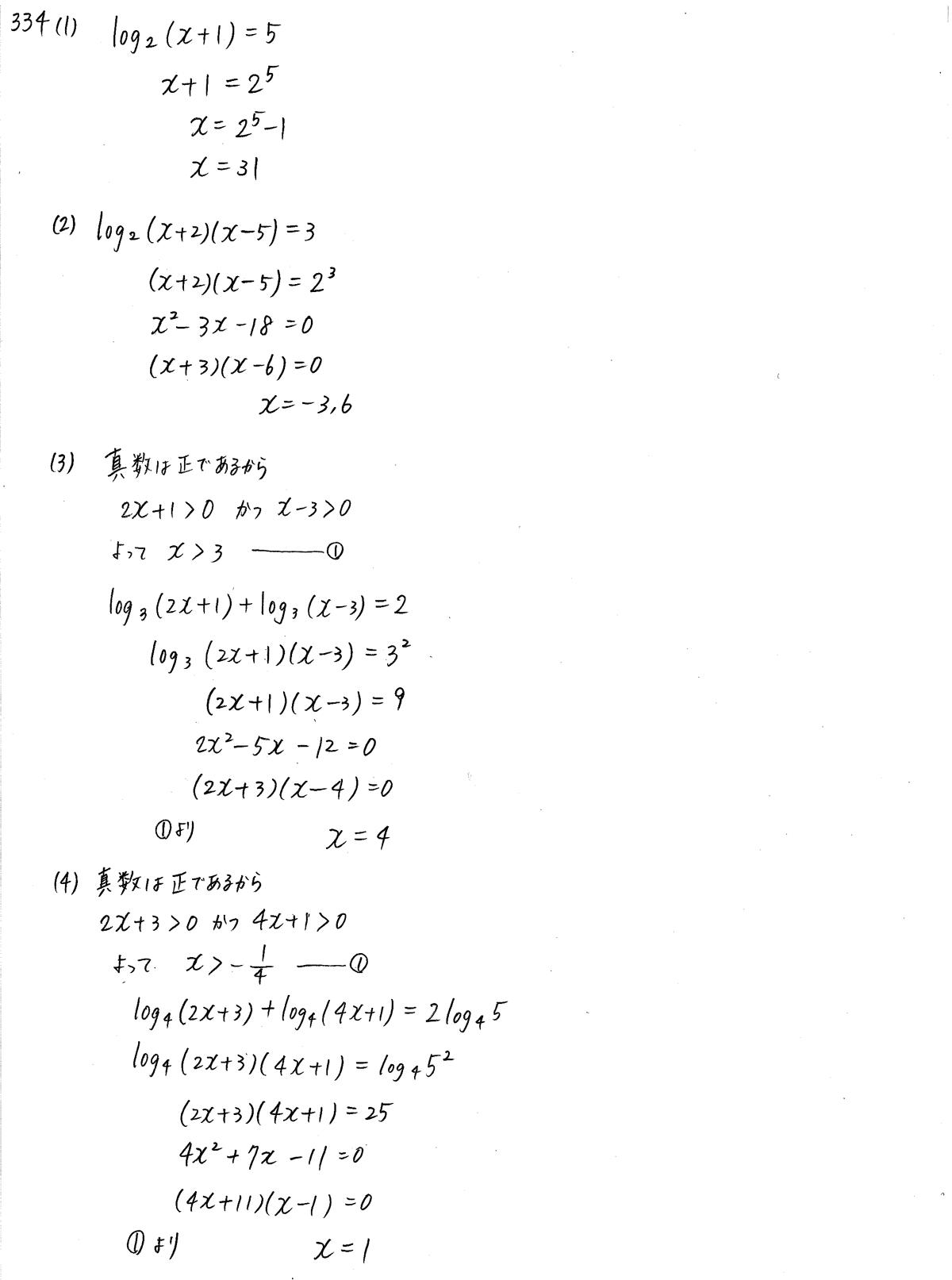 3TRIAL数学2-334解答