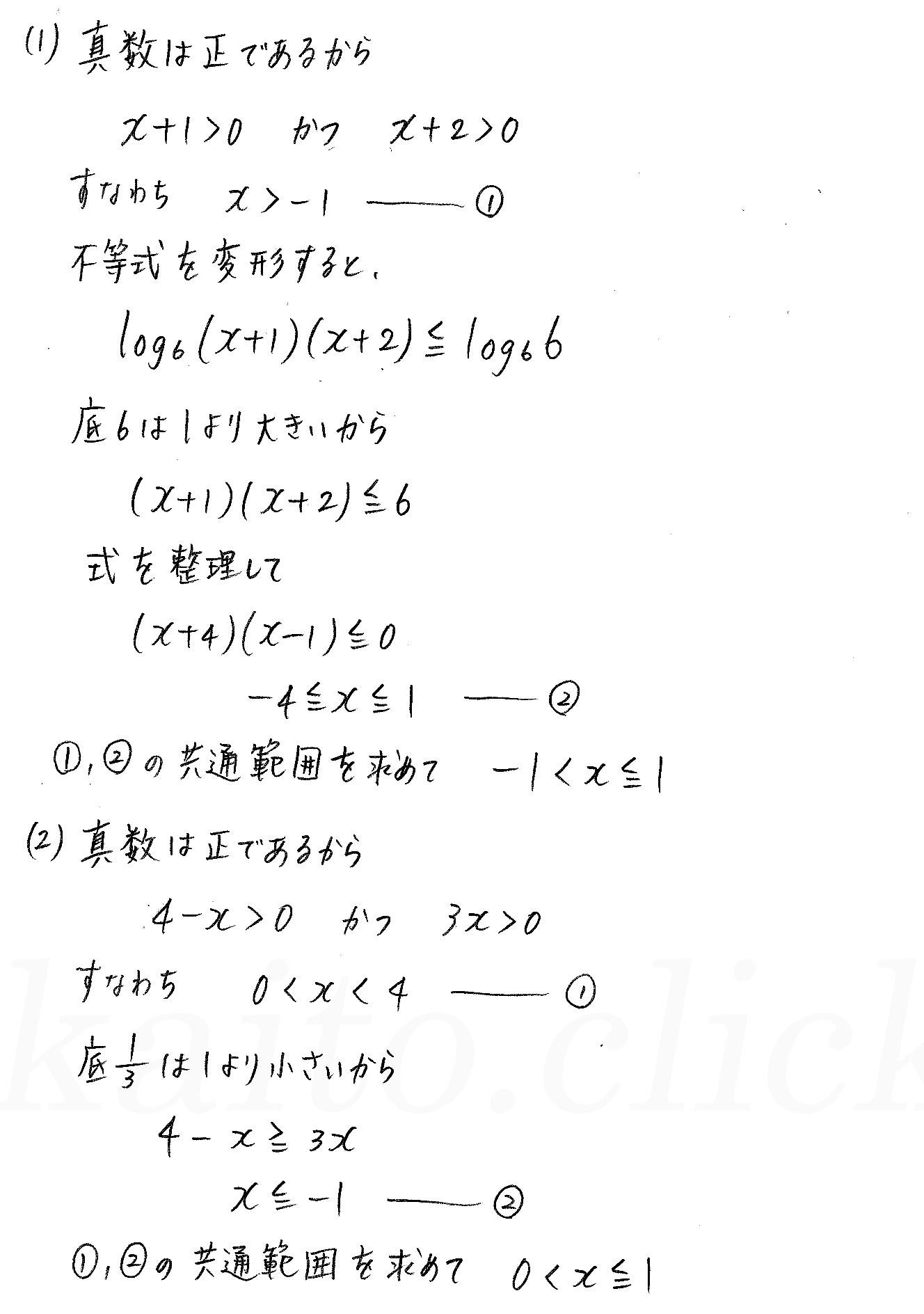 3TRIAL数学2-336解答