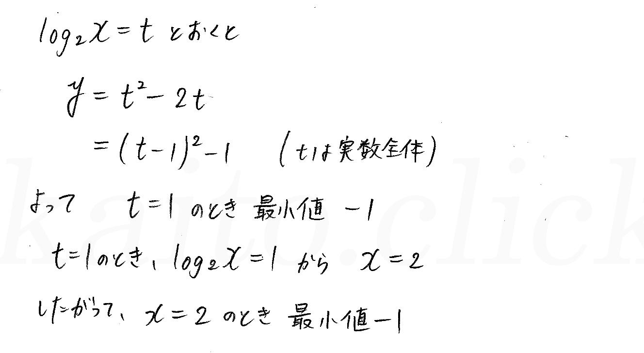 3TRIAL数学2-337解答
