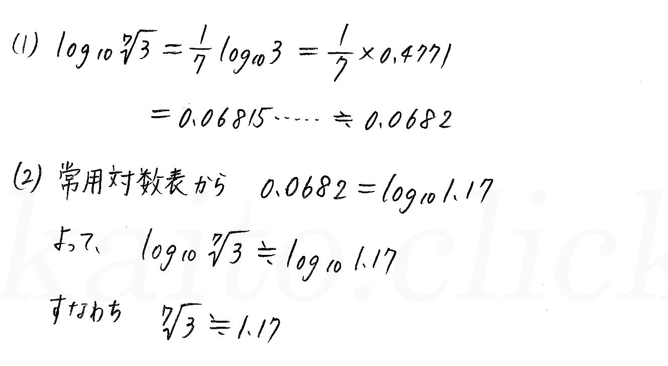3TRIAL数学2-342解答