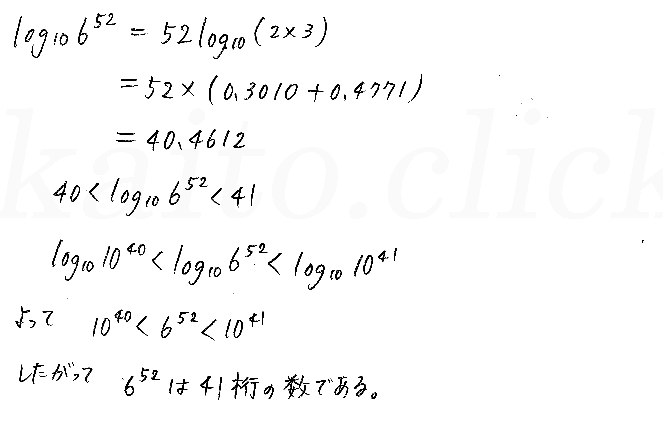 3TRIAL数学2-343解答