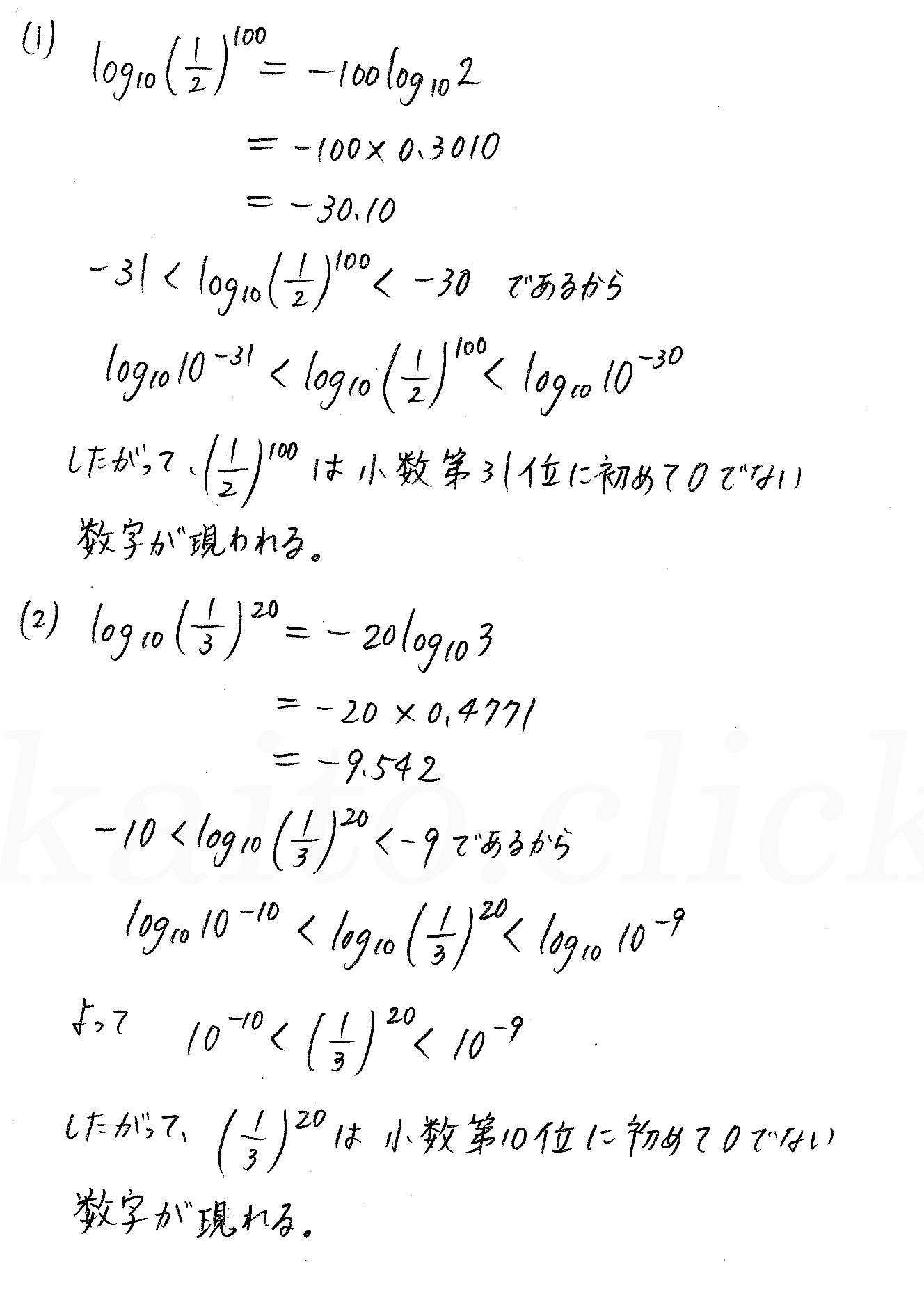 3TRIAL数学2-346解答