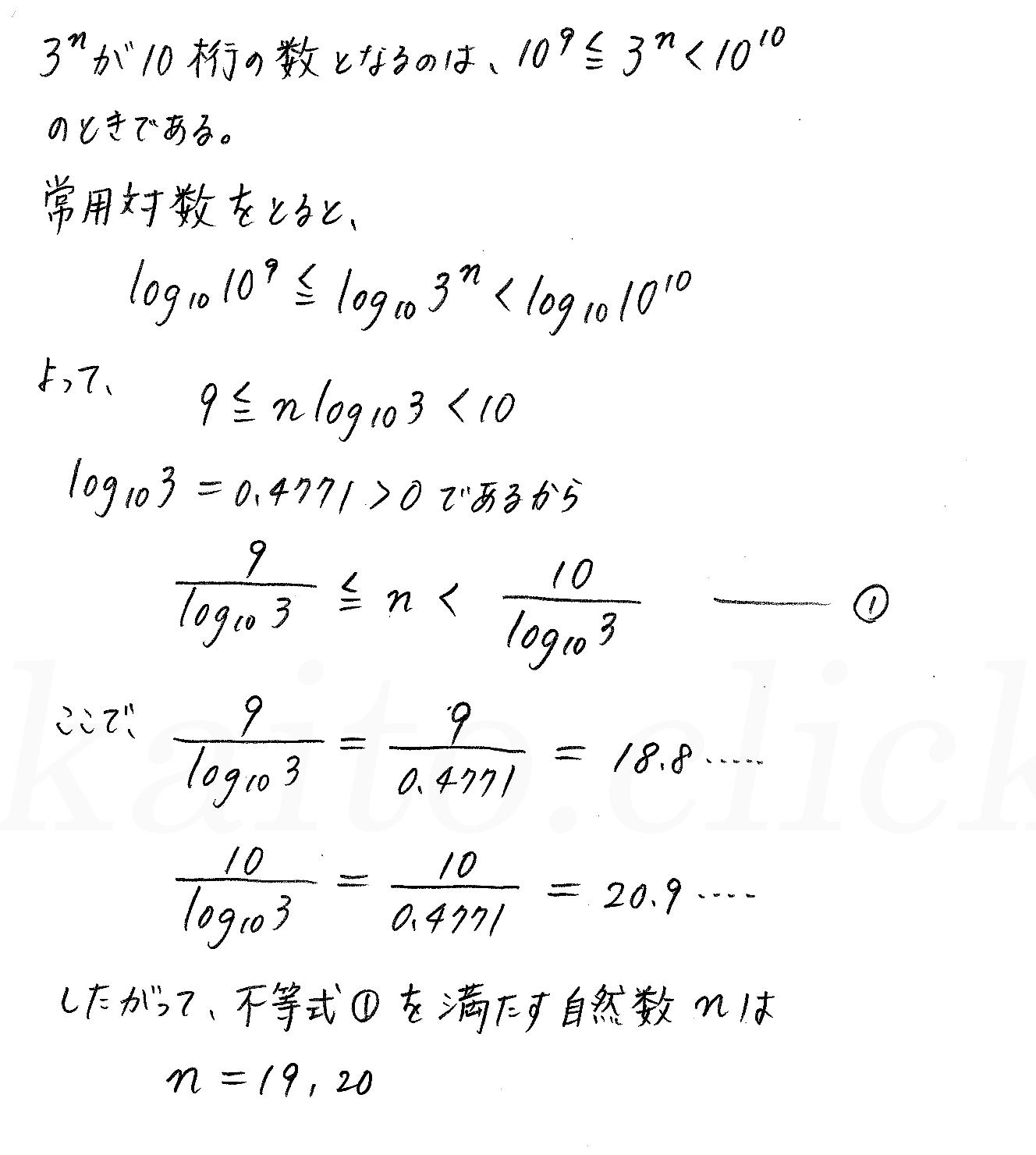 3TRIAL数学2-347解答