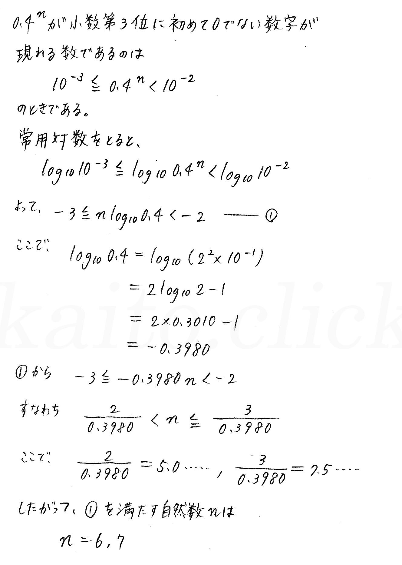 3TRIAL数学2-348解答