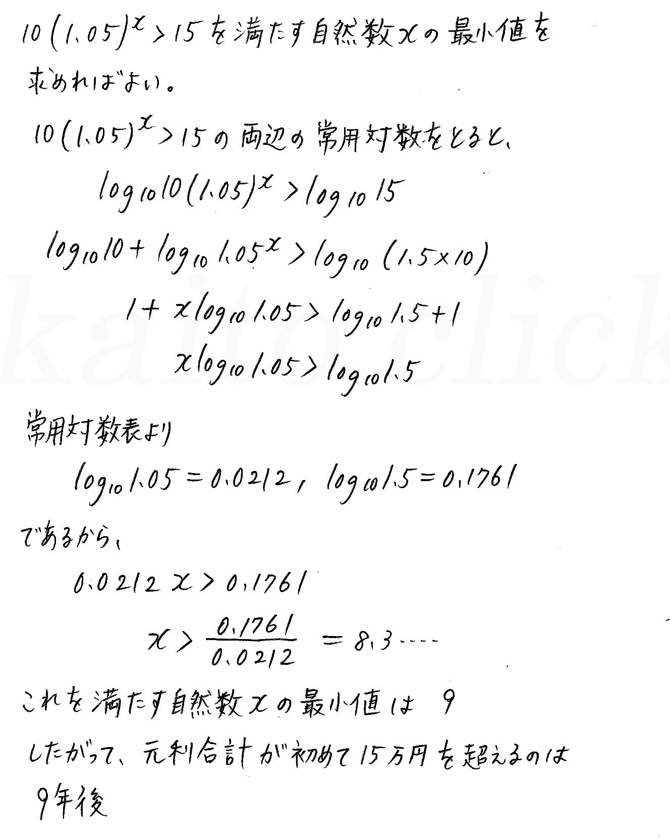3TRIAL数学2-349解答