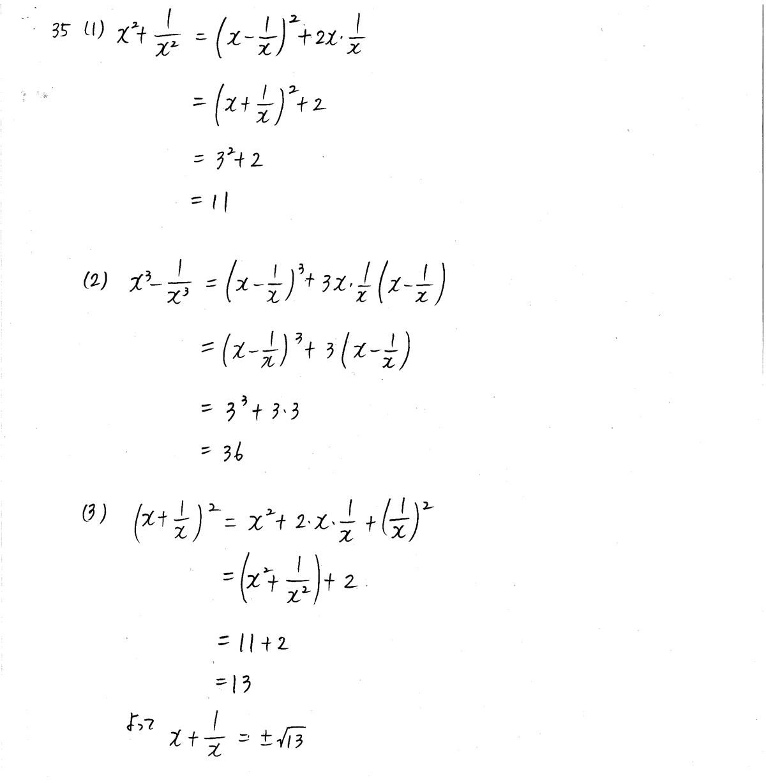 3TRIAL数学2-35解答