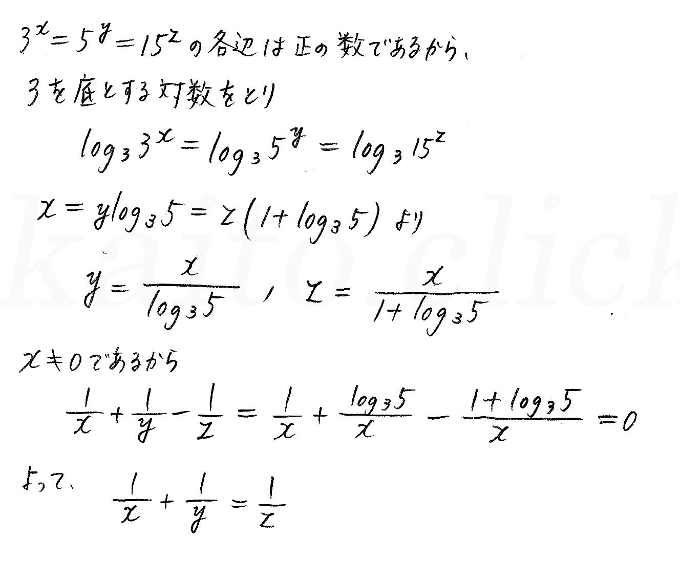 3TRIAL数学2-350解答