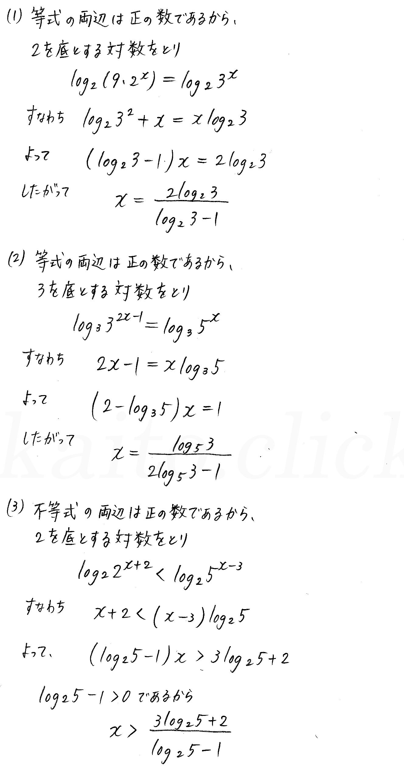 3TRIAL数学2-351解答