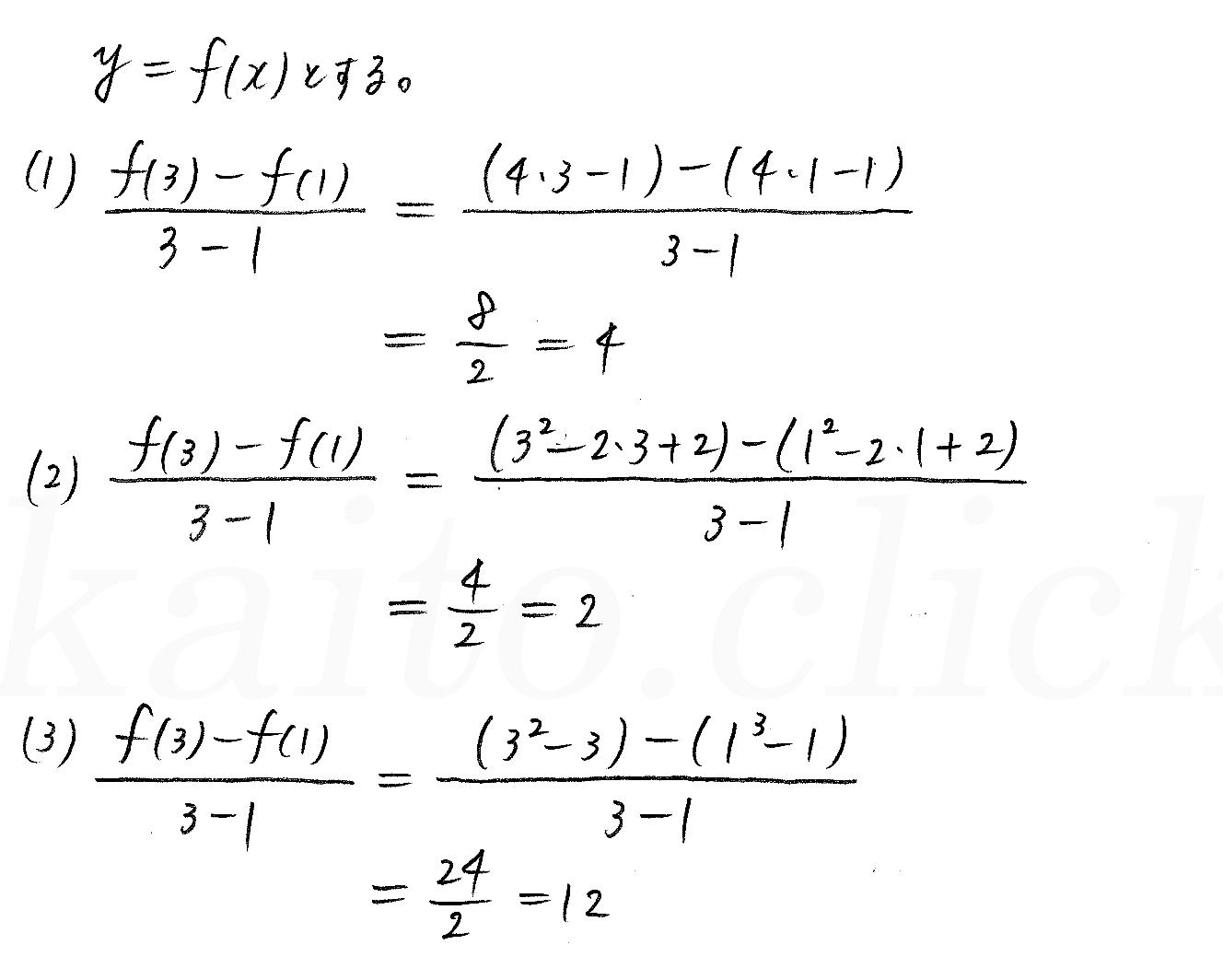 3TRIAL数学2-352解答