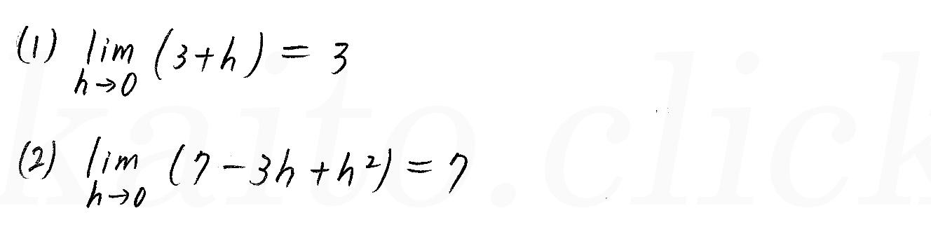 3TRIAL数学2-353解答