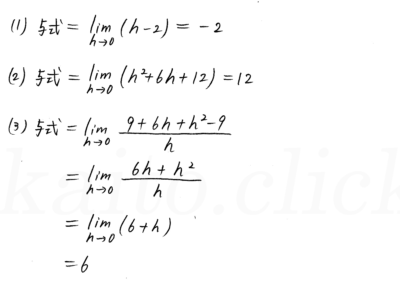 3TRIAL数学2-354解答