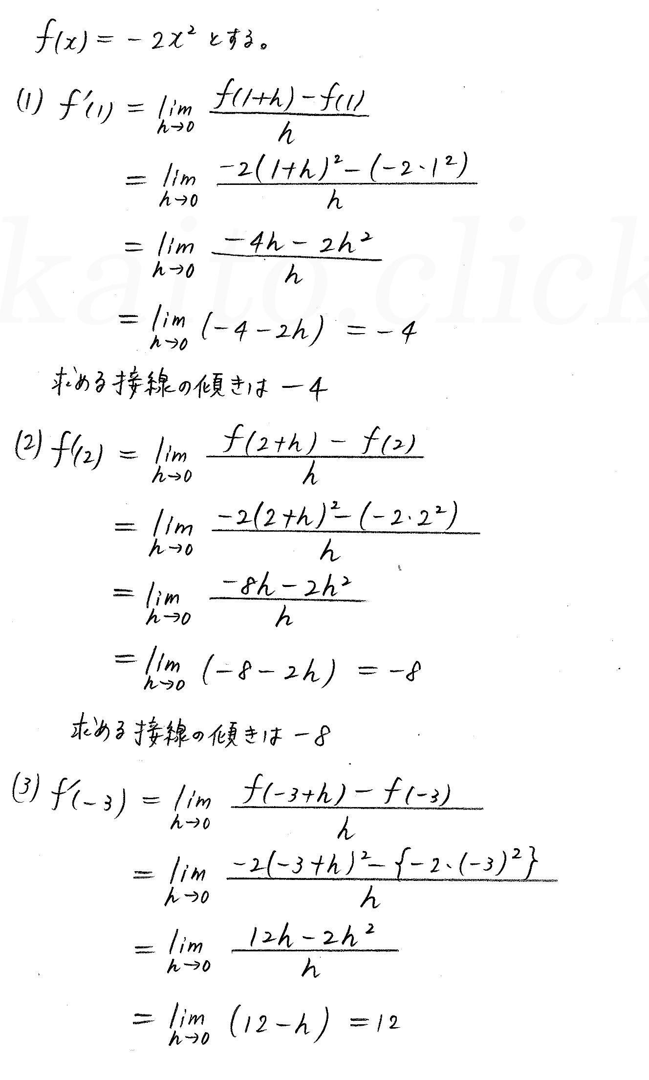 3TRIAL数学2-356解答
