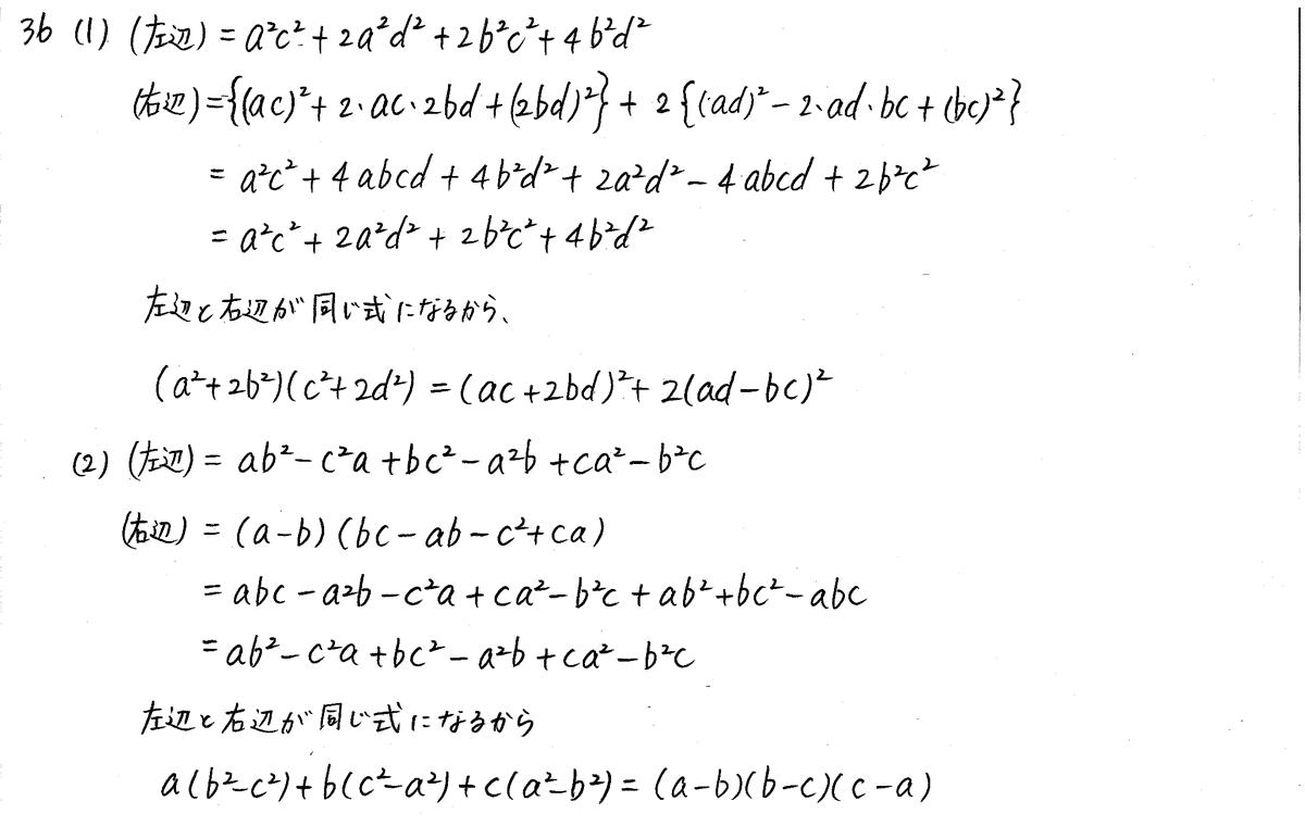 3TRIAL数学2-36解答