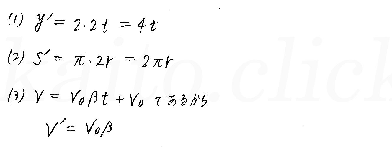 3TRIAL数学2-364解答