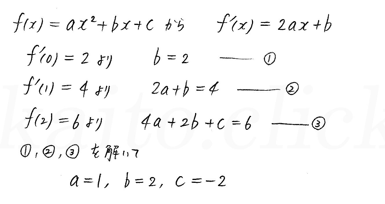 3TRIAL数学2-367解答