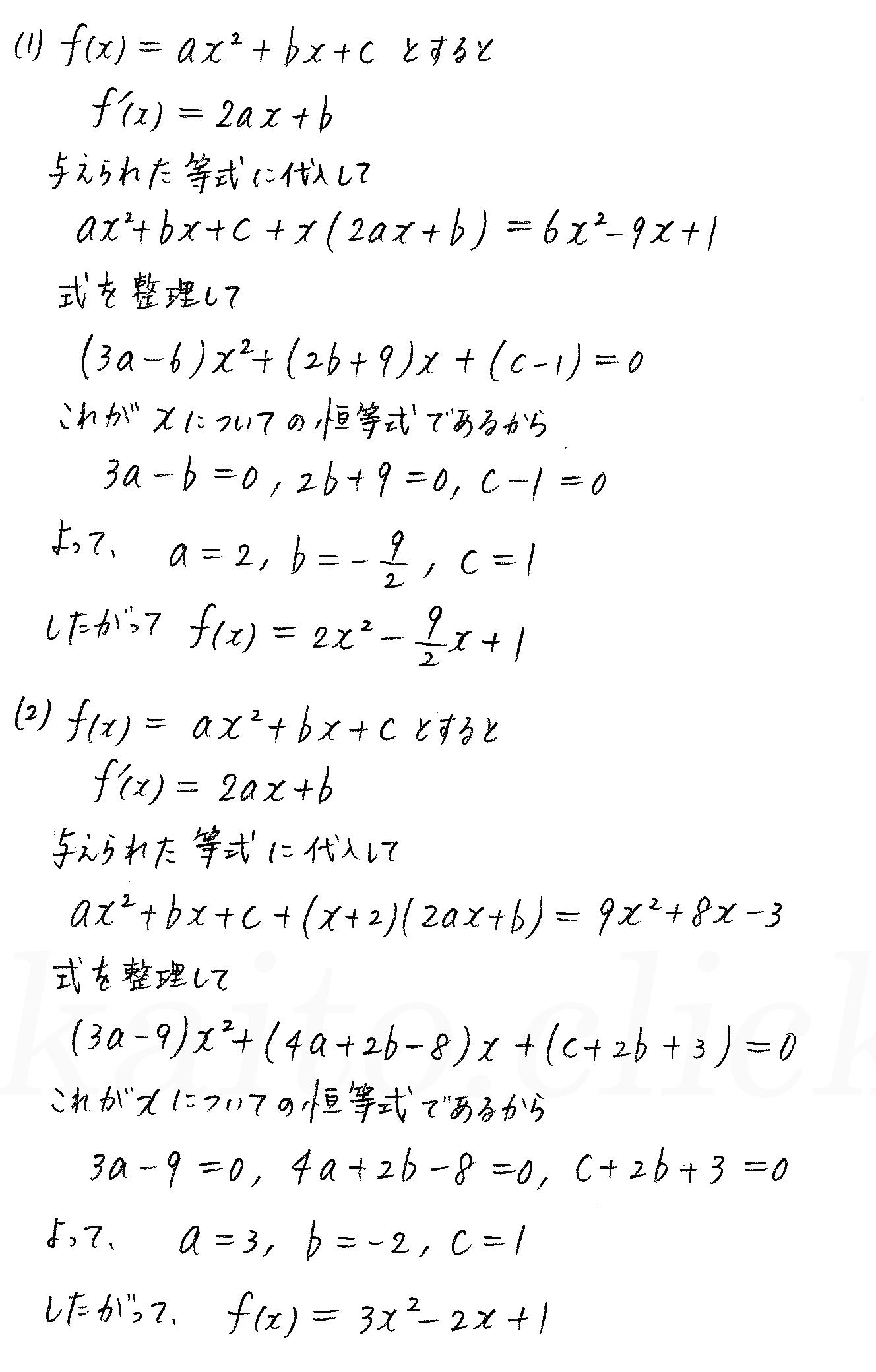 3TRIAL数学2-369解答