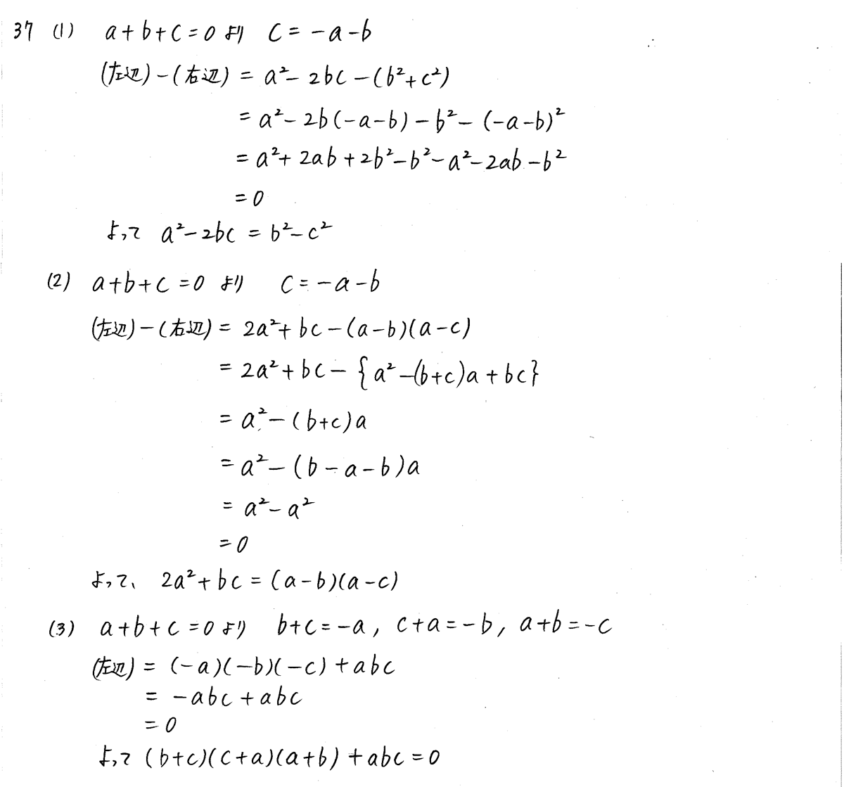 3TRIAL数学2-37解答