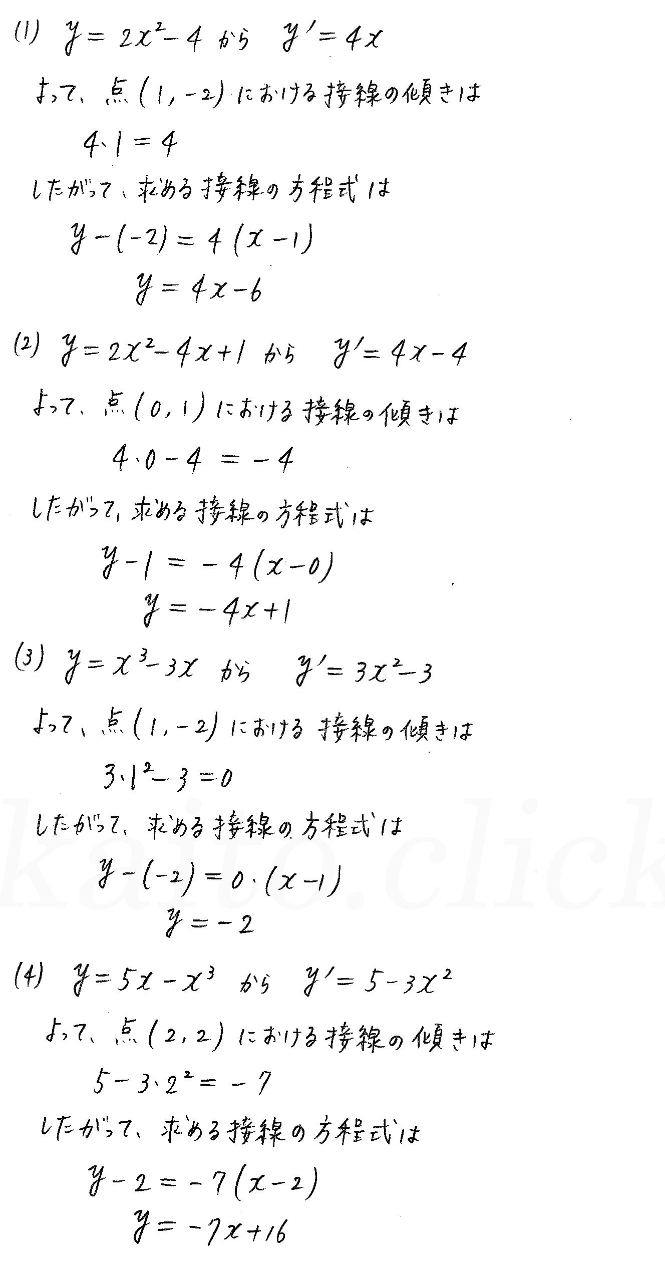 3TRIAL数学2-370解答