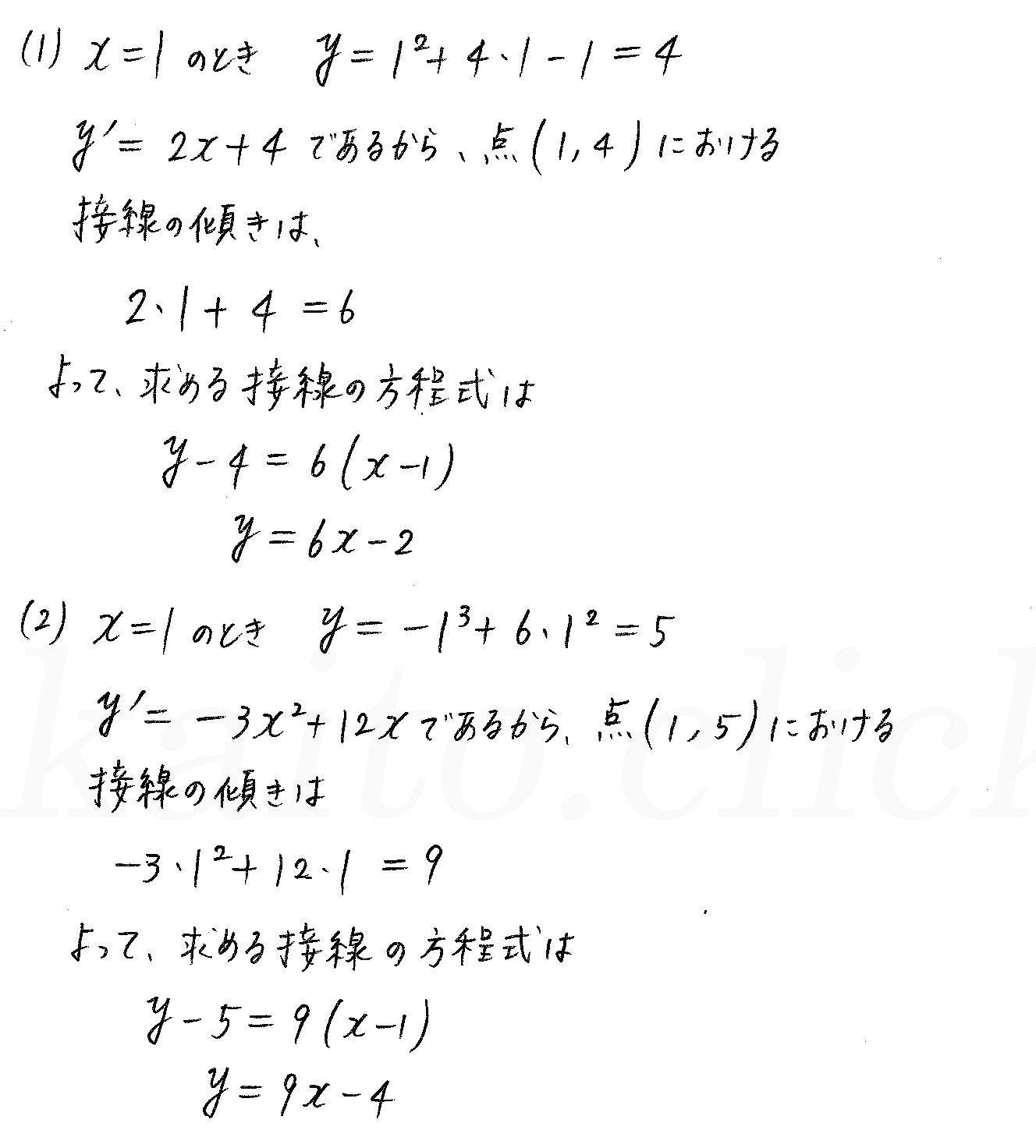 3TRIAL数学2-371解答