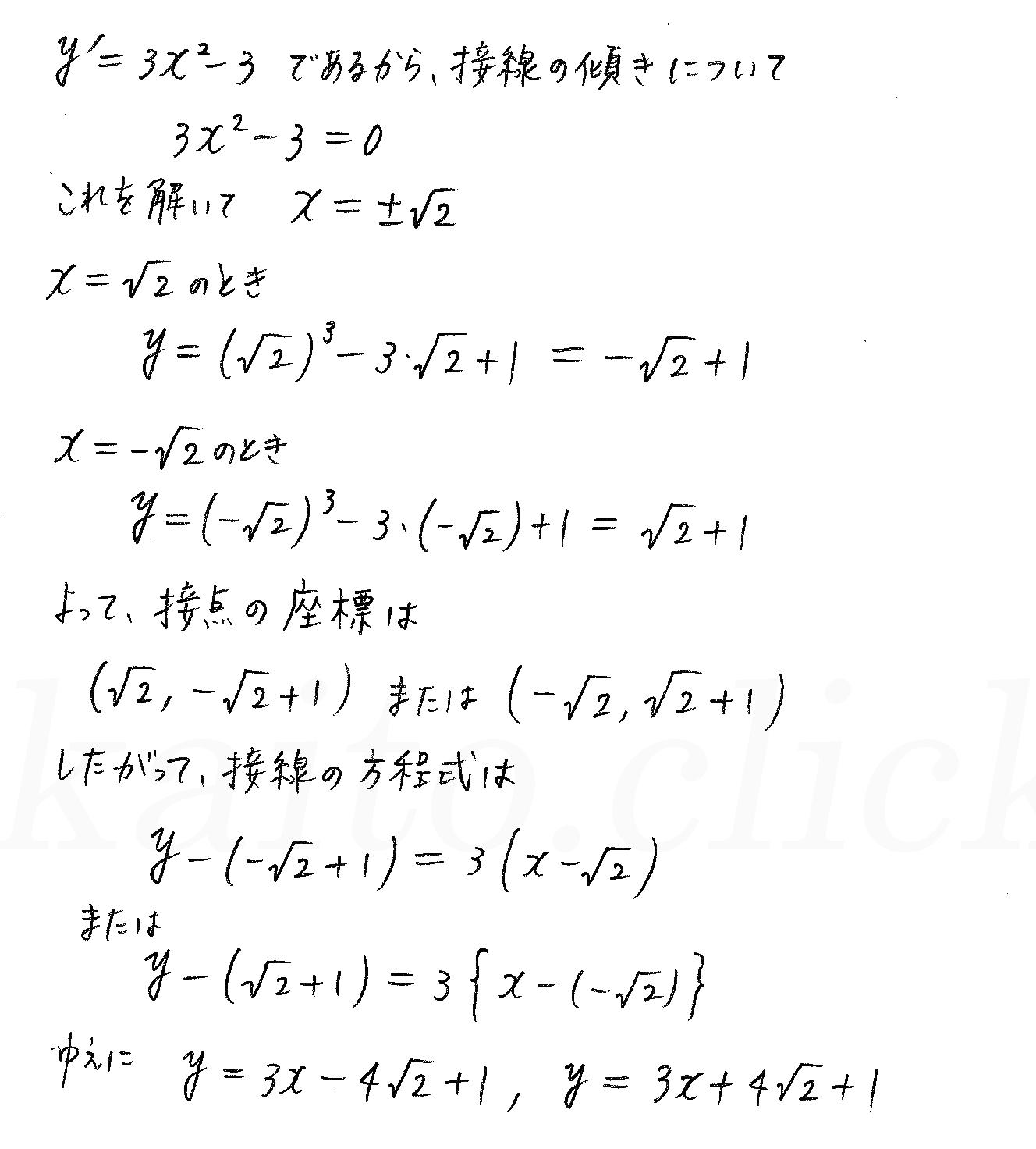 3TRIAL数学2-372解答