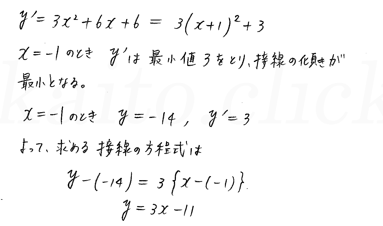 3TRIAL数学2-374解答
