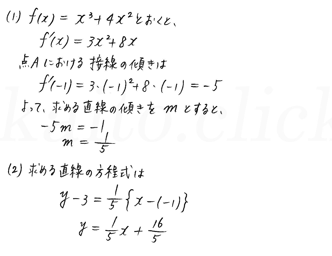 3TRIAL数学2-375解答