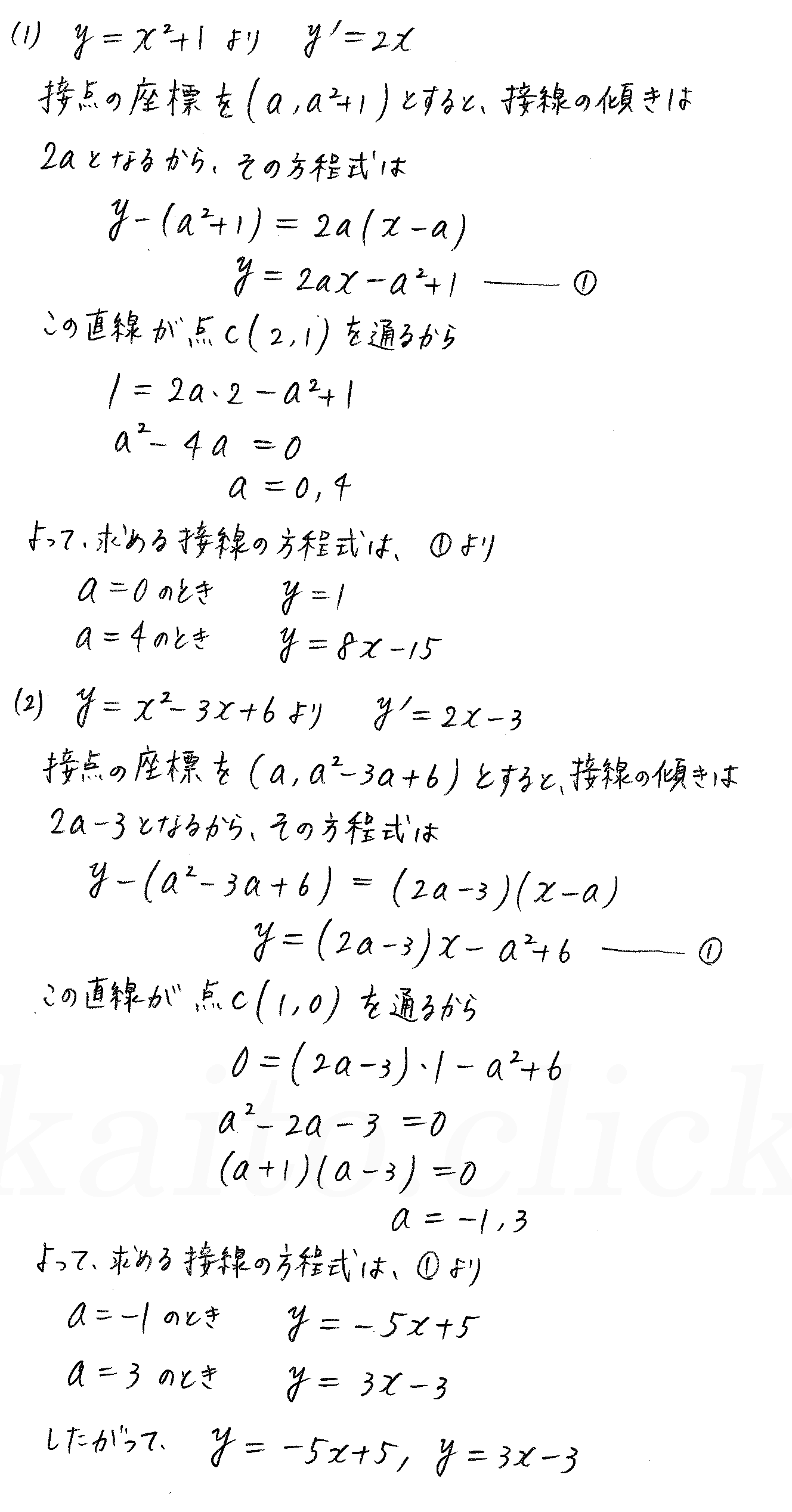 3TRIAL数学2-376解答