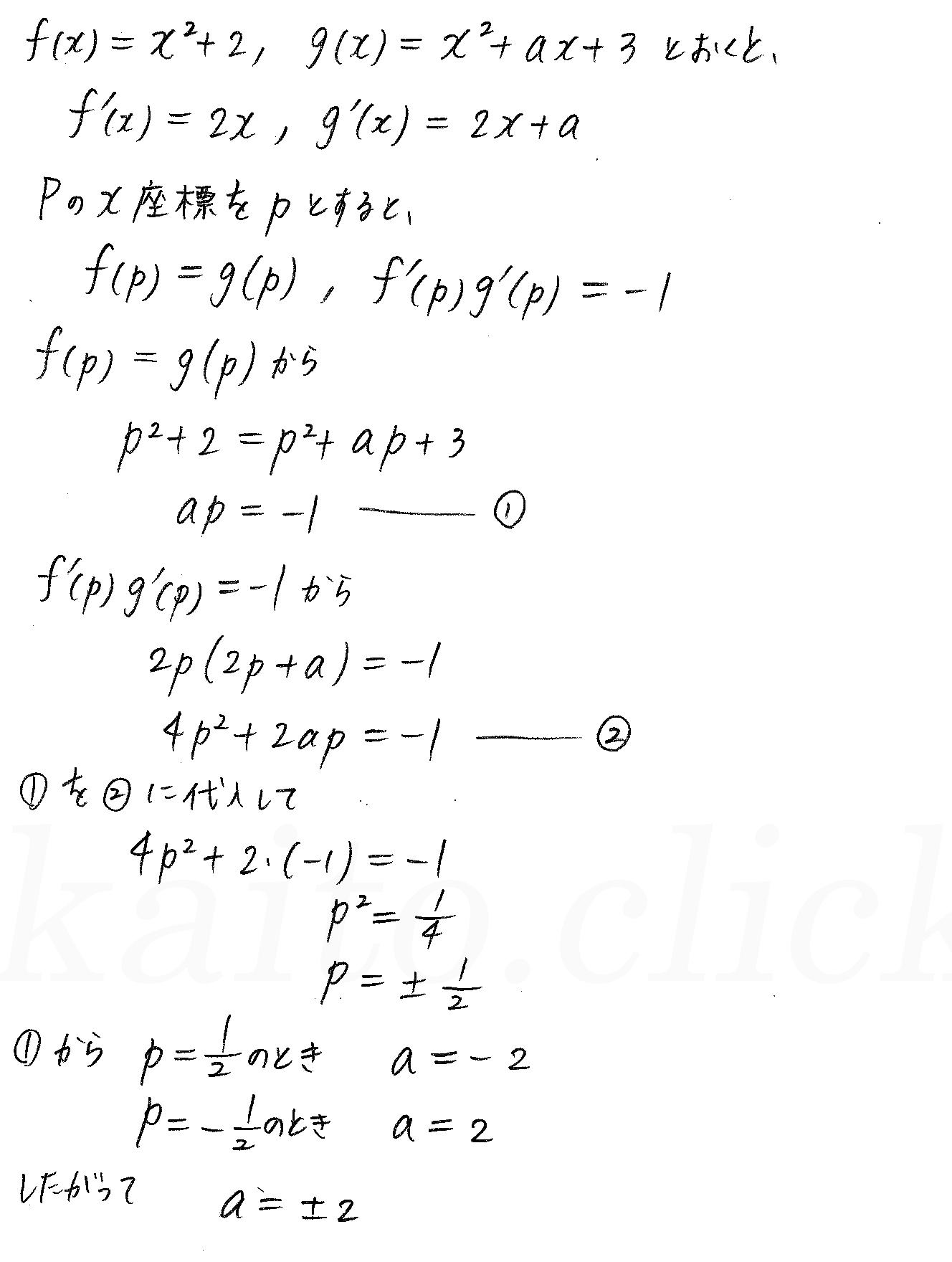 3TRIAL数学2-380解答