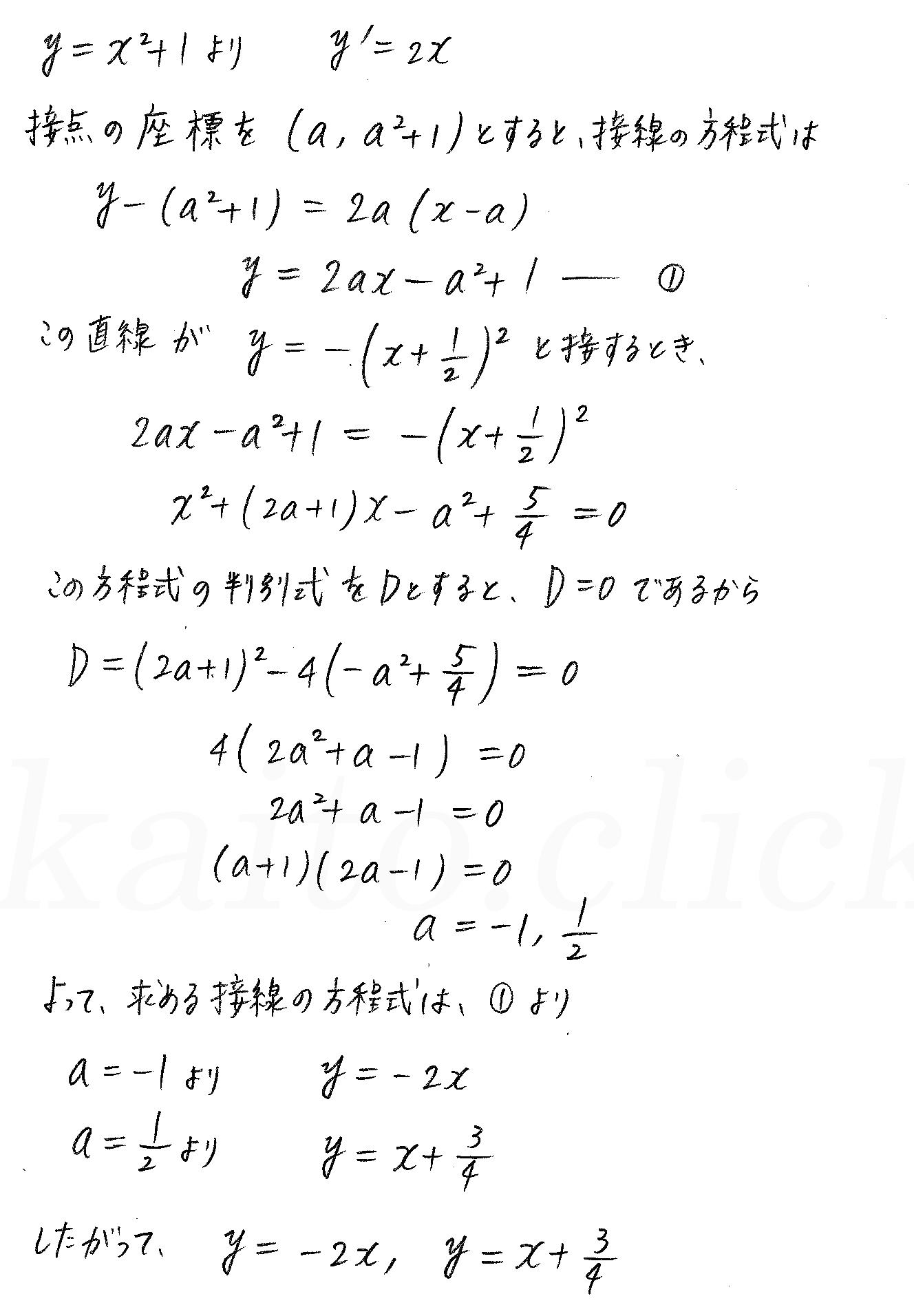 3TRIAL数学2-381解答