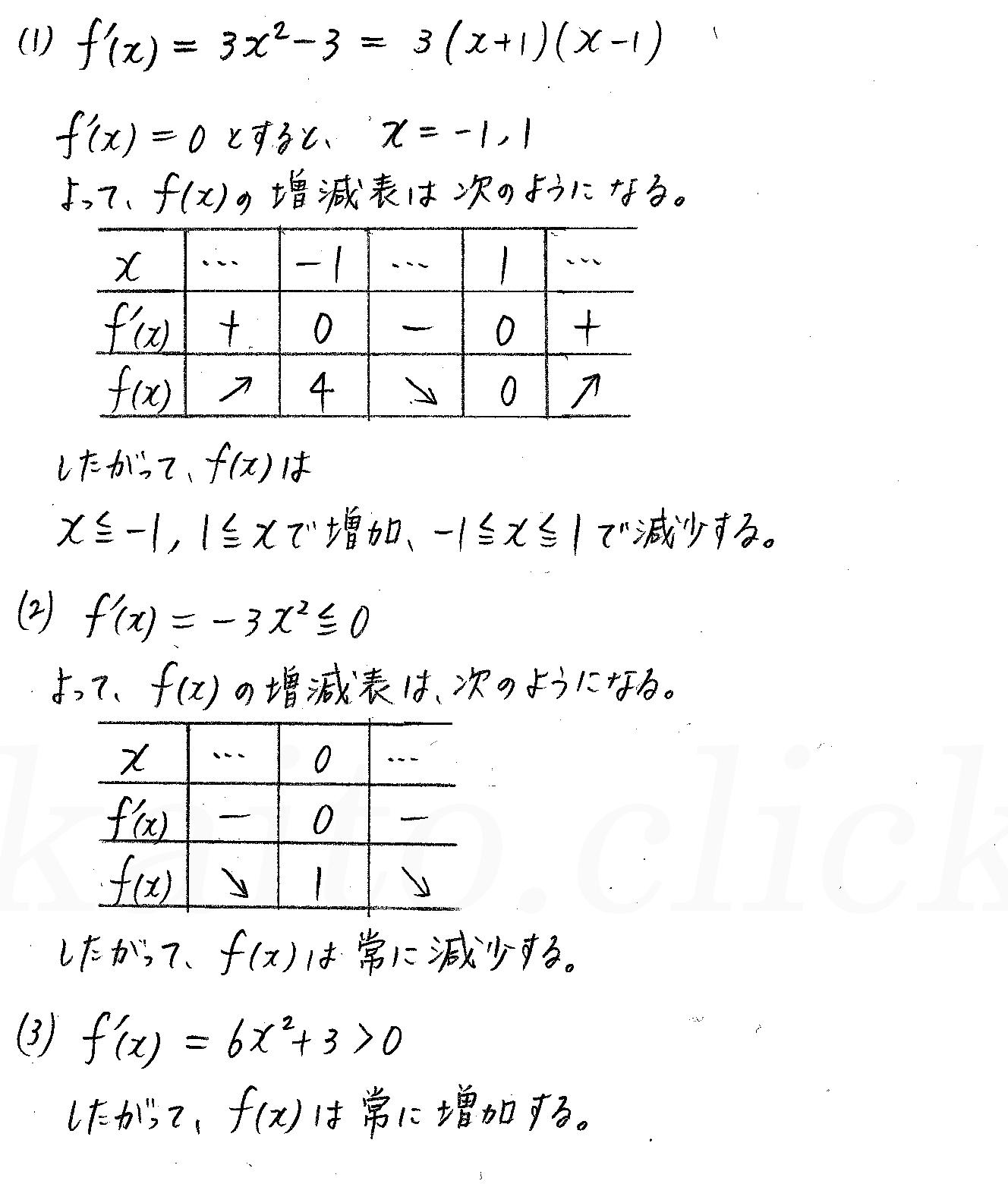 3TRIAL数学2-382解答