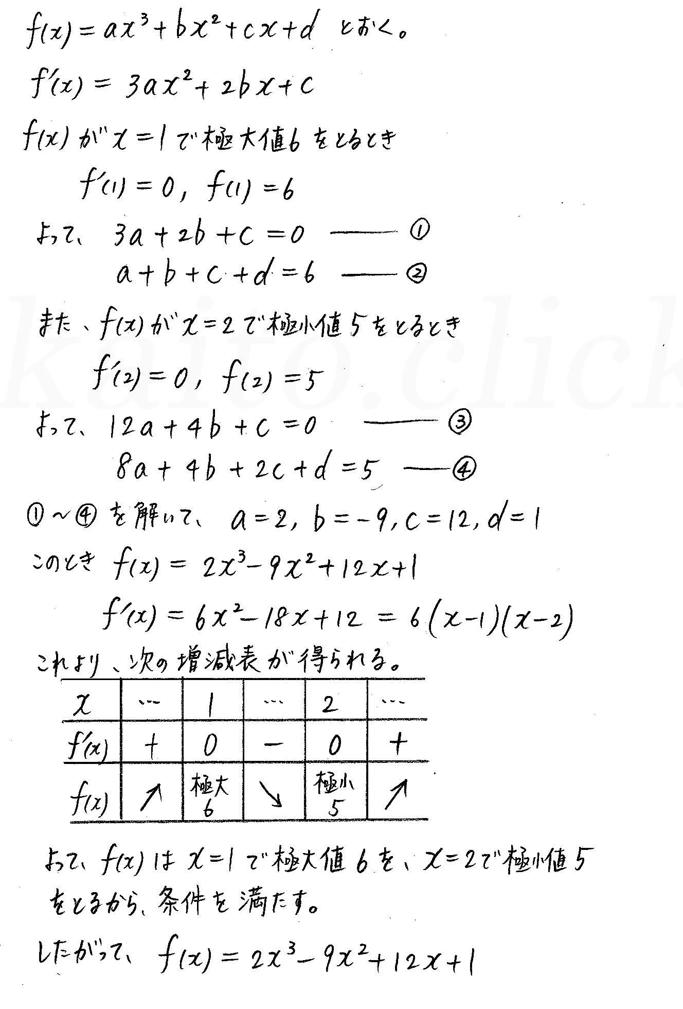 3TRIAL数学2-386解答