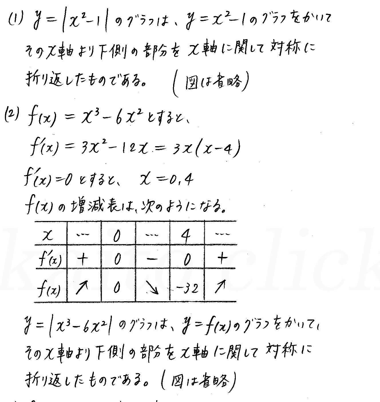 3TRIAL数学2-387解答