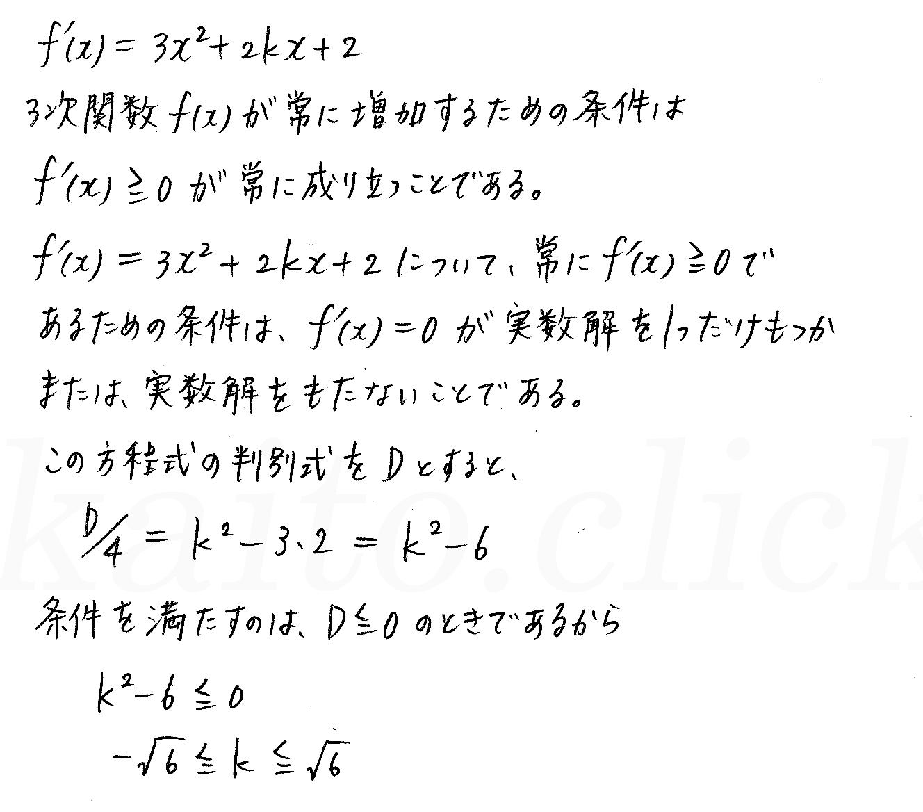 3TRIAL数学2-389解答