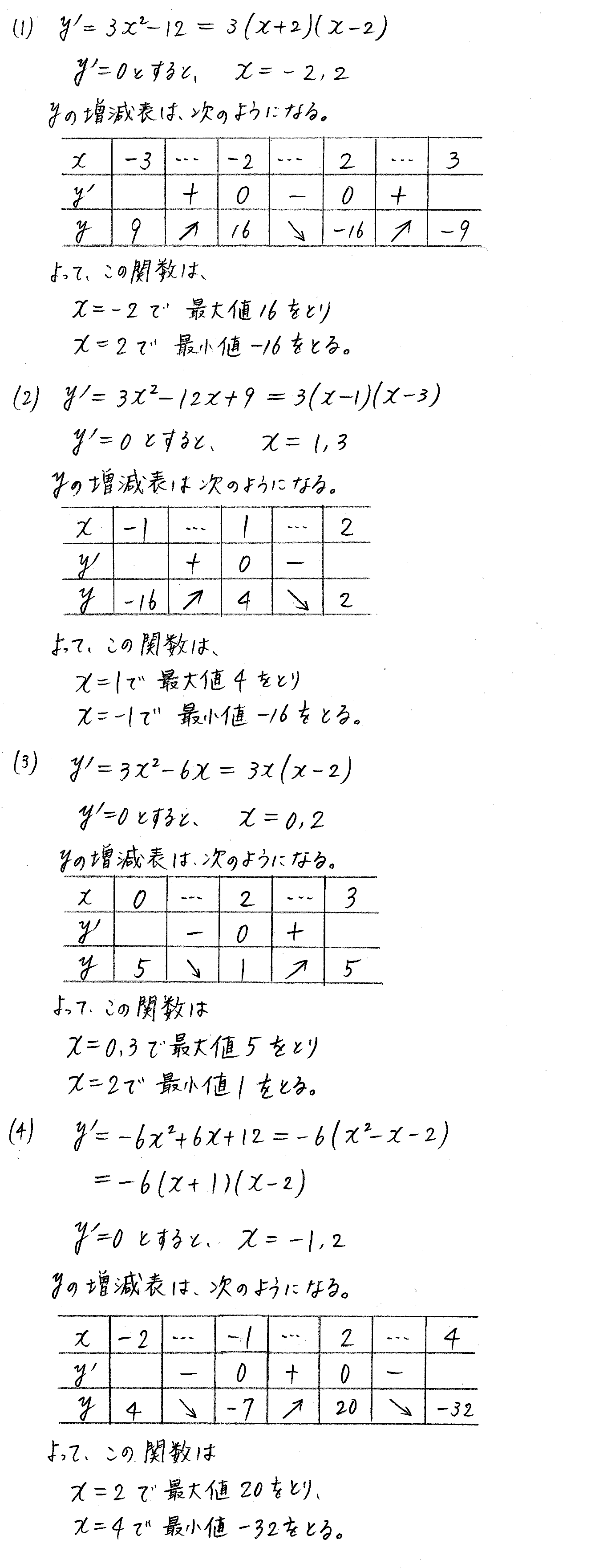 3TRIAL数学2-390解答