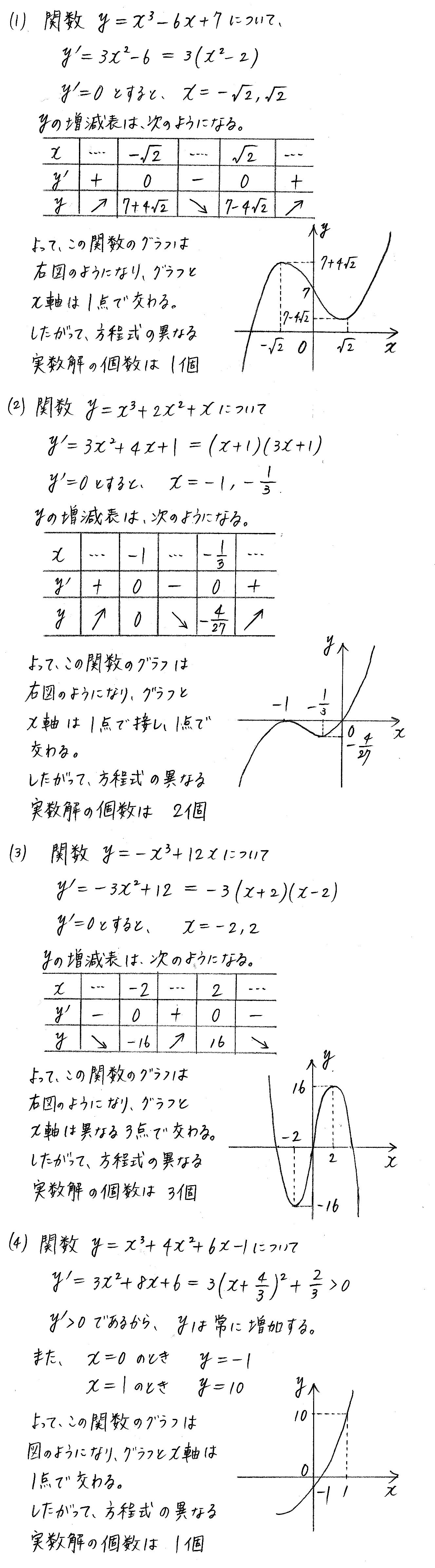 3TRIAL数学2-391解答