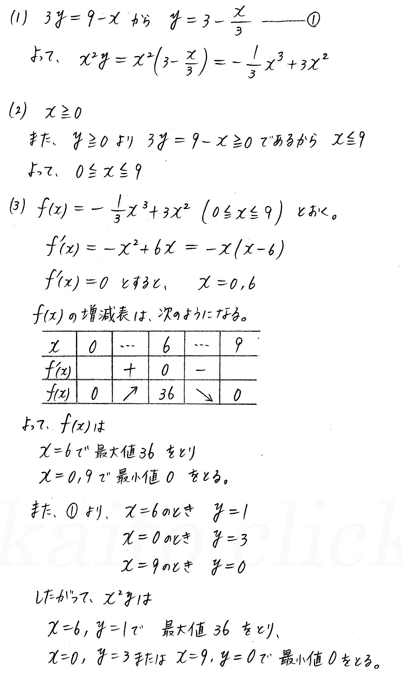 3TRIAL数学2-392解答