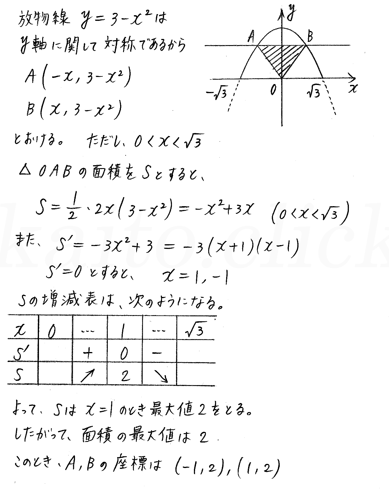 3TRIAL数学2-393解答