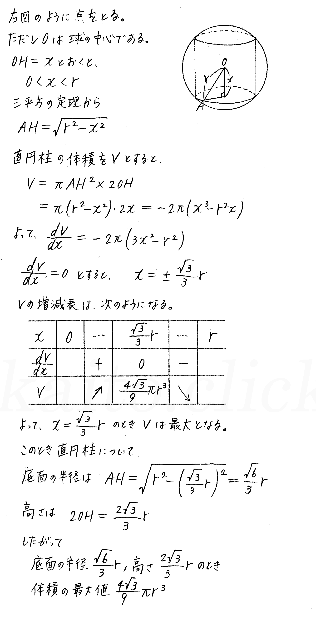 3TRIAL数学2-394解答