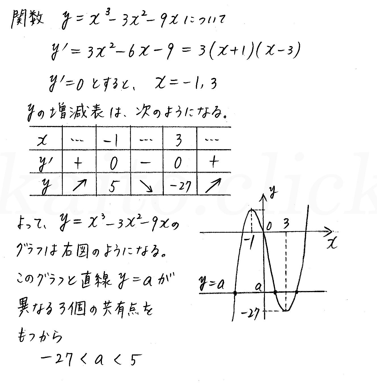3TRIAL数学2-395解答