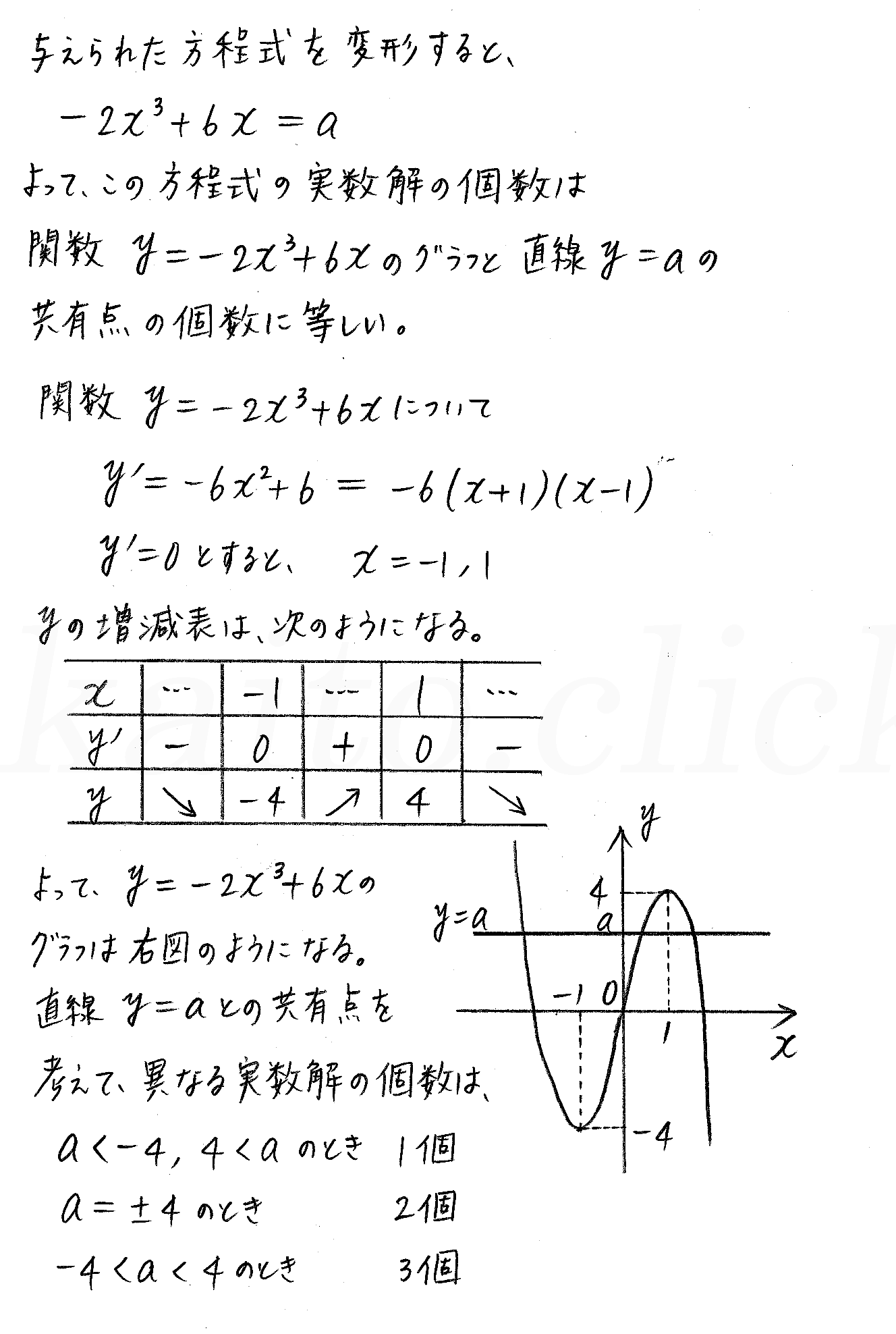 3TRIAL数学2-396解答