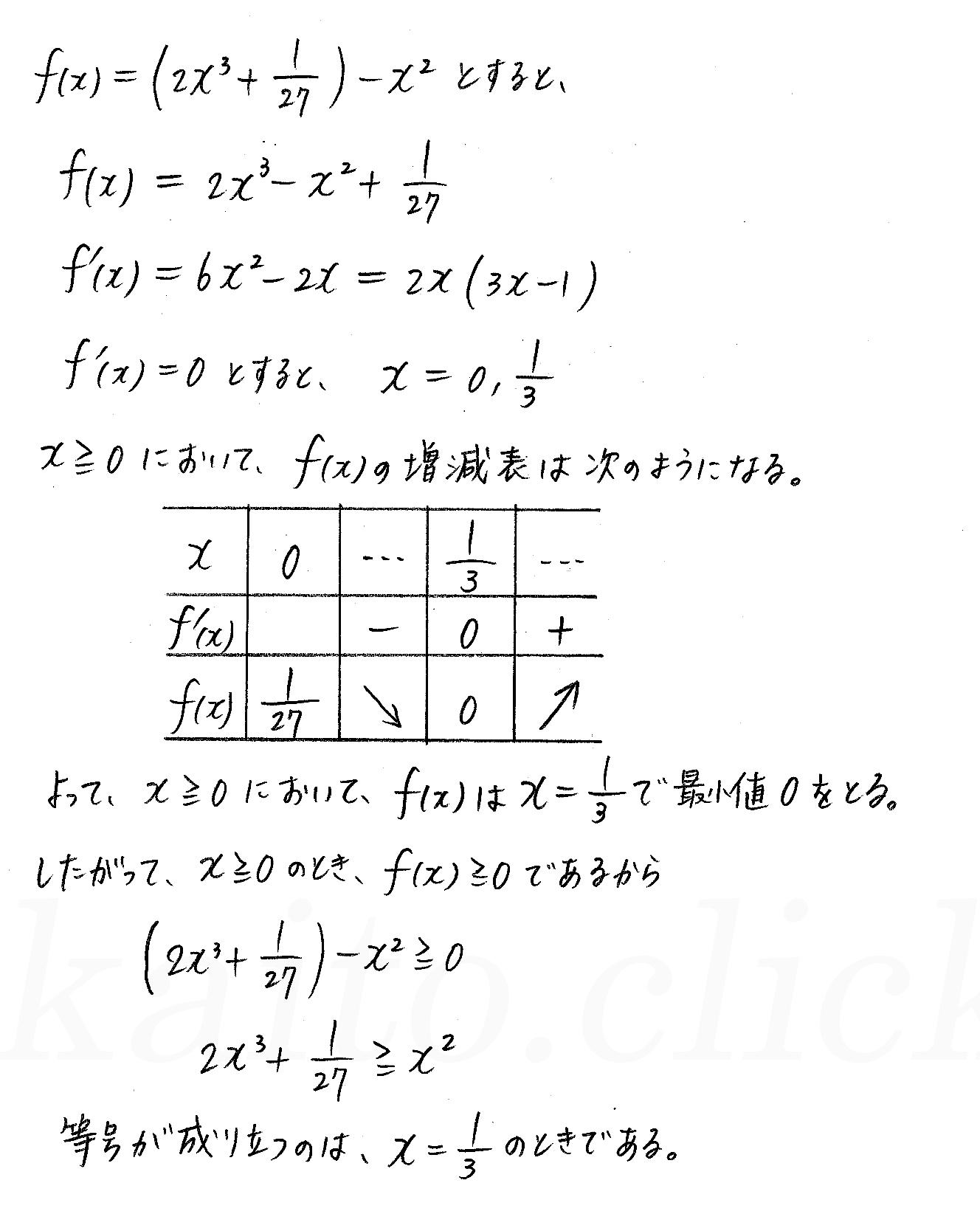 3TRIAL数学2-397解答