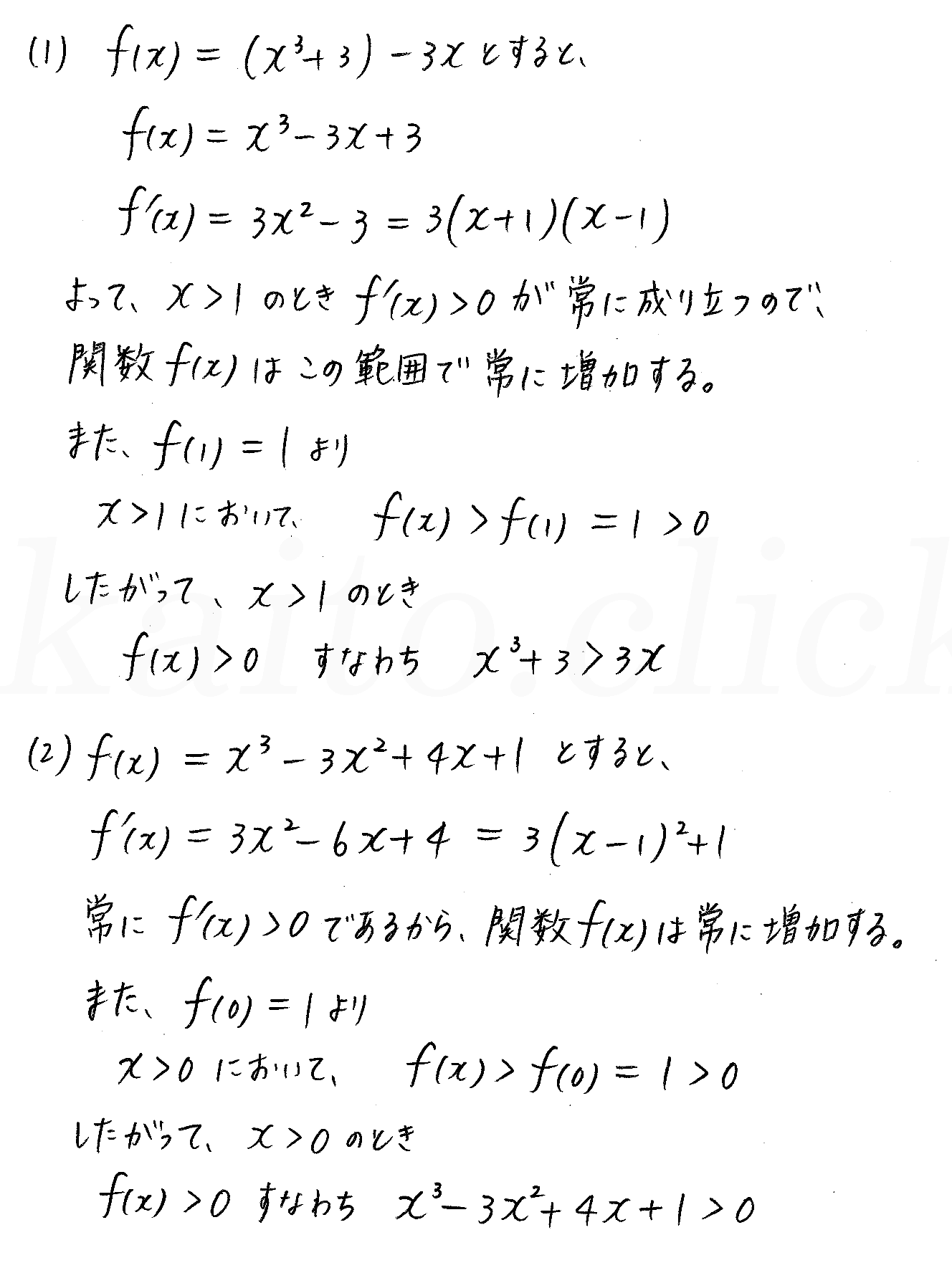 3TRIAL数学2-398解答